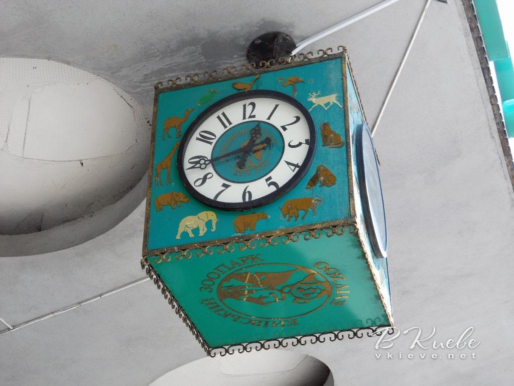 Часы Киевского зоопарка
