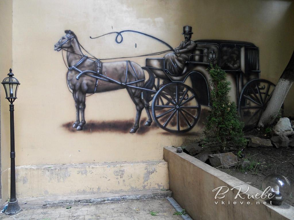 Граффити «Дилижанс» на Гоголевской
