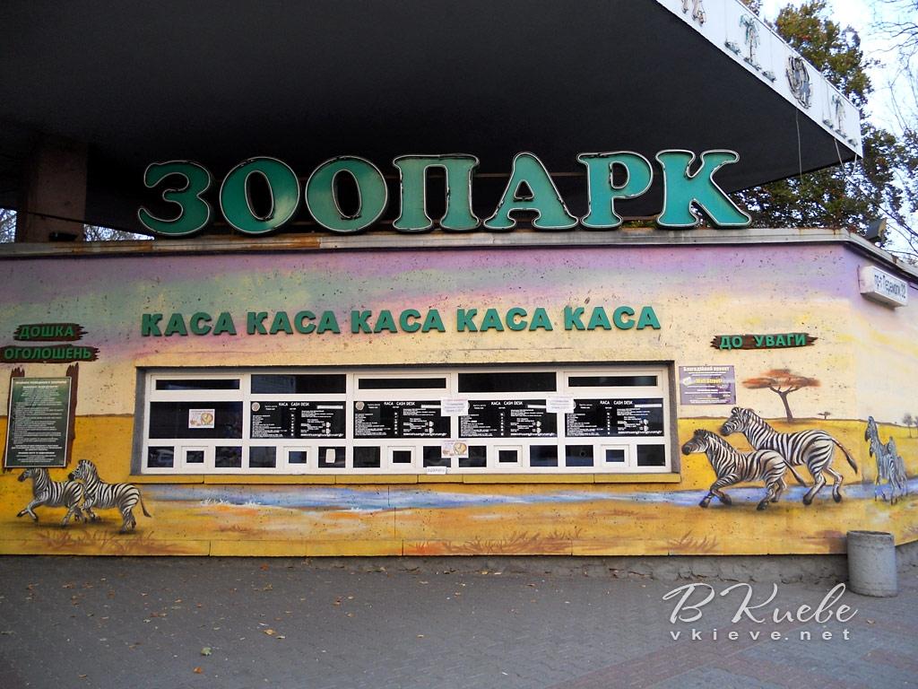 Граффити Киевского Зоопарка