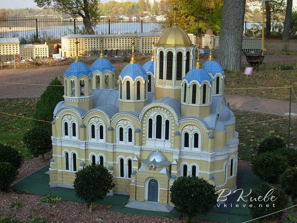 Владимирский собор. Парк «Киев в миниатюре»