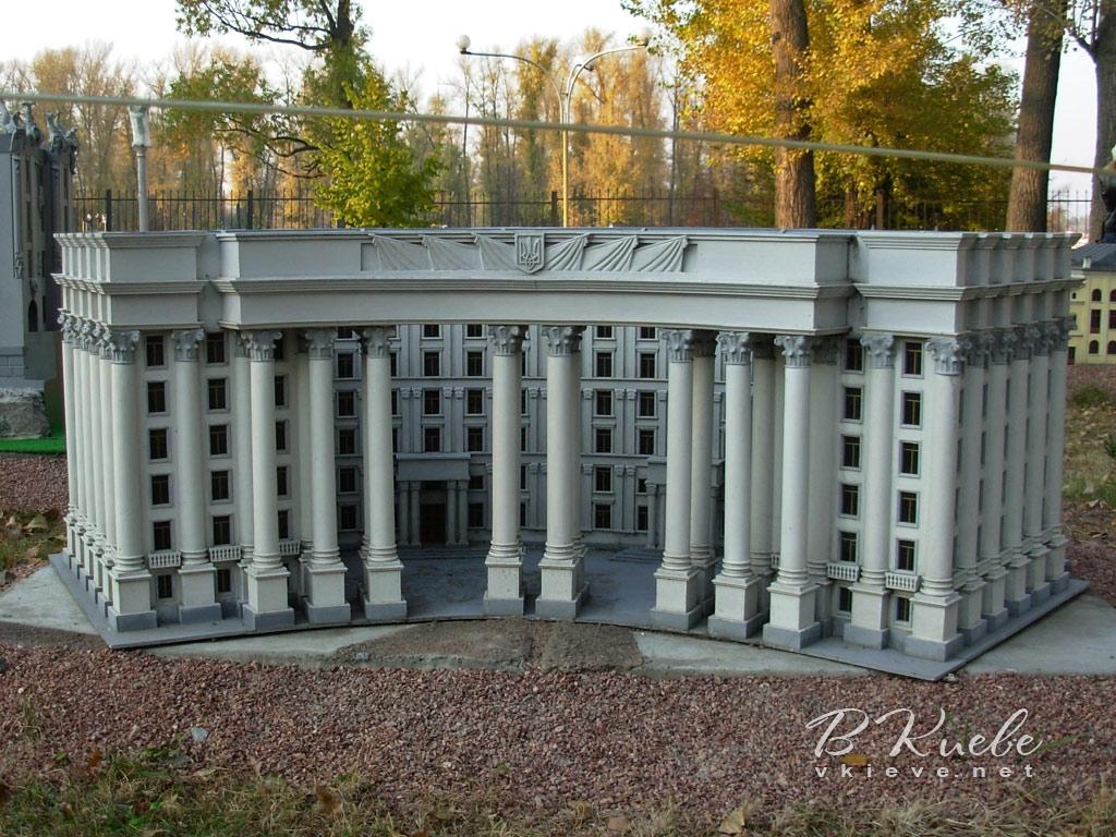 Министерство иностранных дел. Парк «Киев в миниатюре»