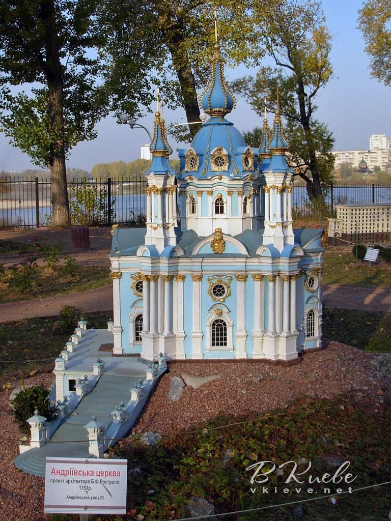 Андреевская церковь. Парк «Киев в миниатюре»
