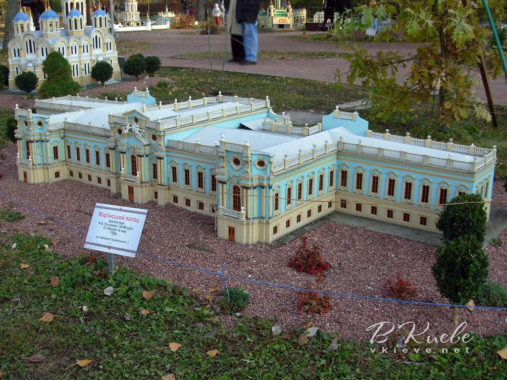 Мариинский дворец. Парк «Киев в миниатюре»