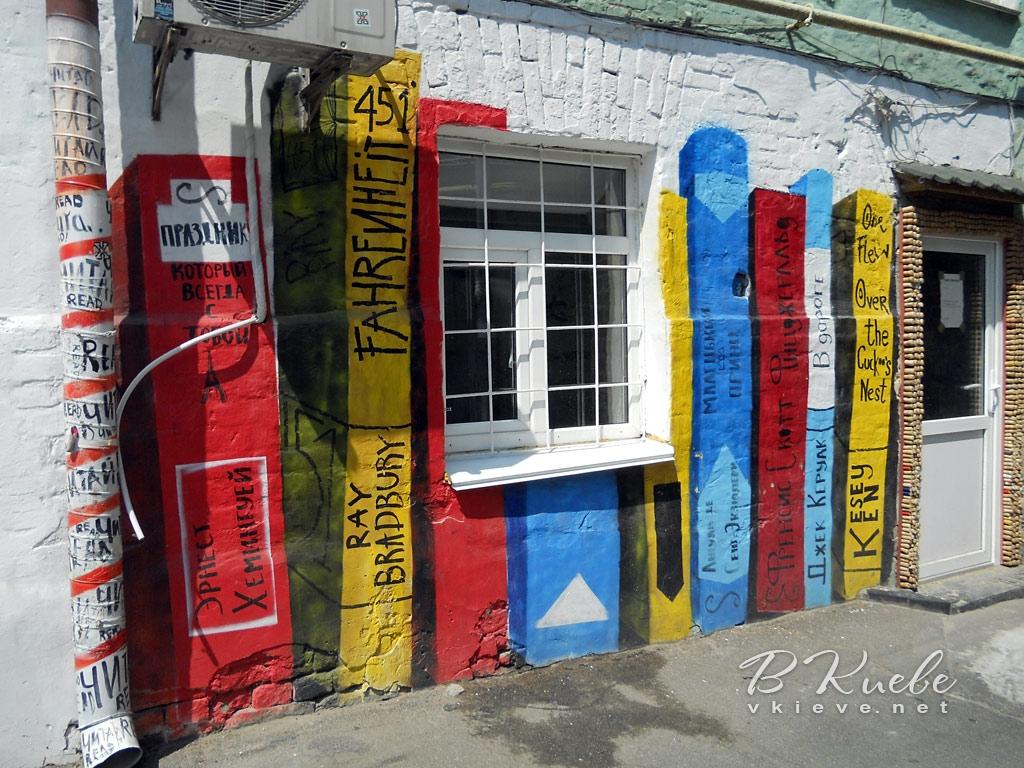 Граффити книжной лавки «Хармс»