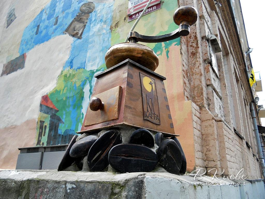 Кофемолка в переулке Шевченко в Киеве