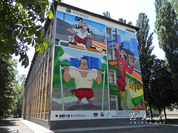 Мурал «Казаки. Спорт» на стене школы №131