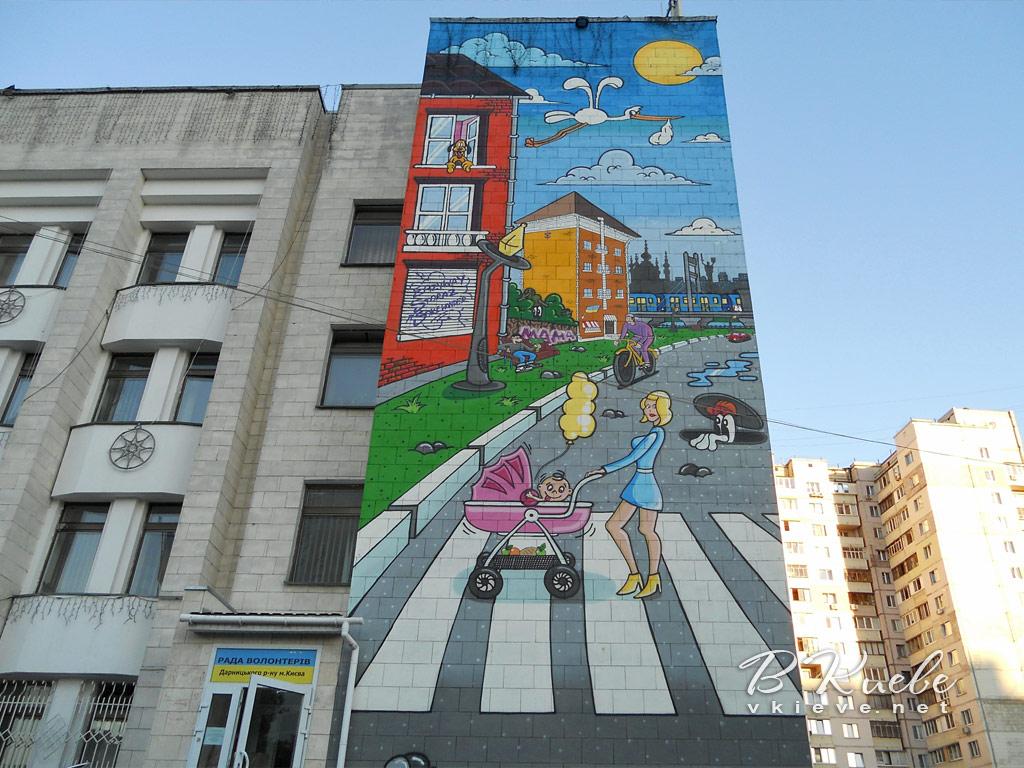 Мурал на здании Дарницкой районной государственной администрации