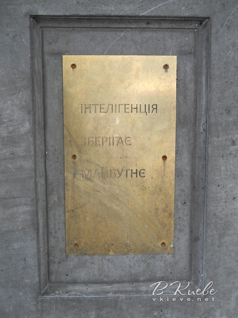 Памятник интеллигенции. Зимородок
