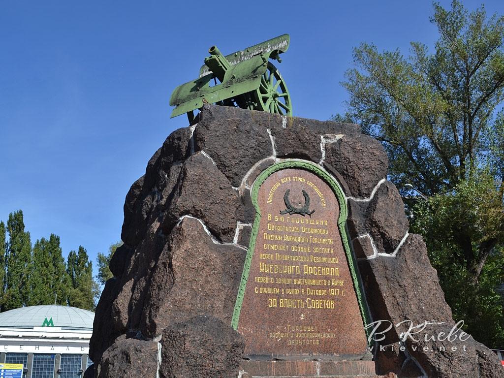 Памятник рабочим завода Арсенал