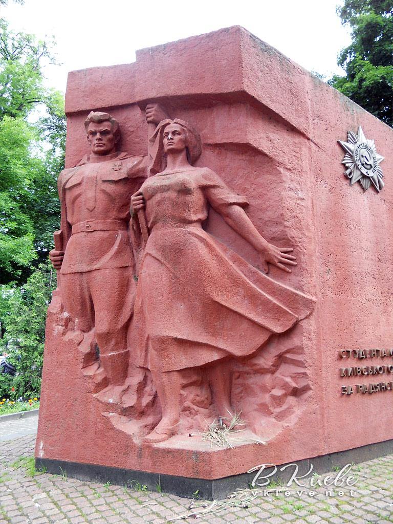 Памятник студентам и преподавателям КПИ, погибшим в годы войны