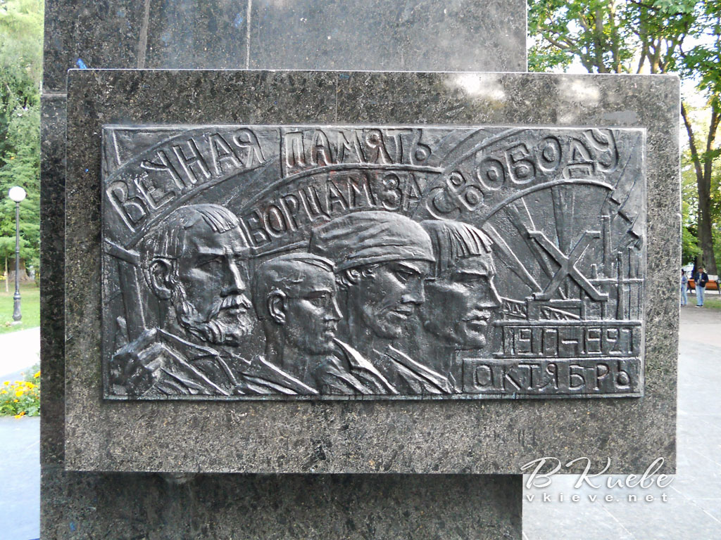 Памятник участникам январского восстания 1918 года