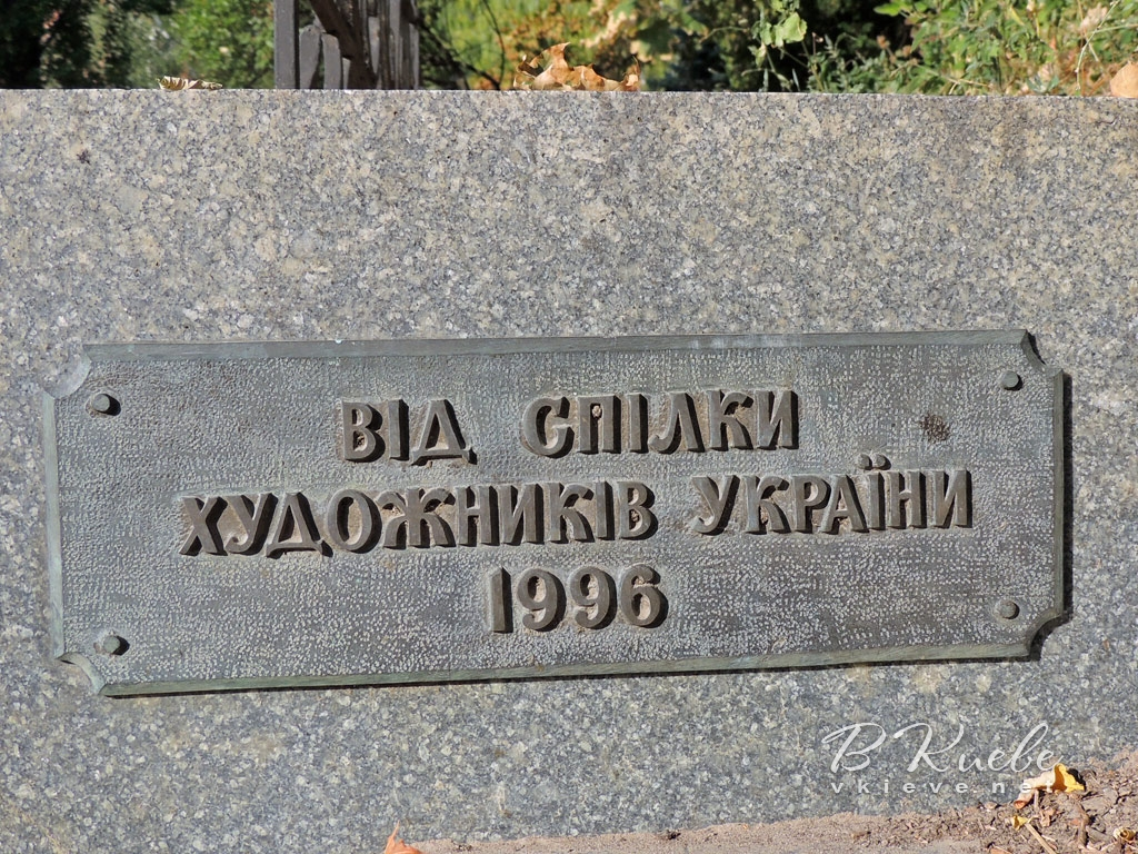Памятник художникам – жертвам репрессий