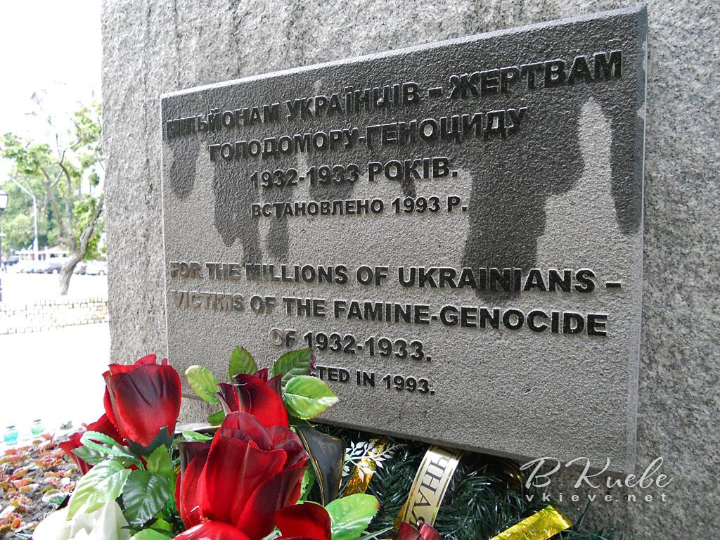 Памятник жертвам голодомора 1932-1933