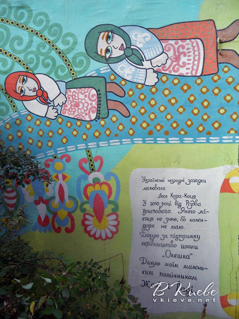 Стена загадок на Коцюбинского