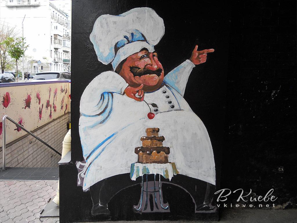 Стрит-арт пекарни-кофейни «Strudel»