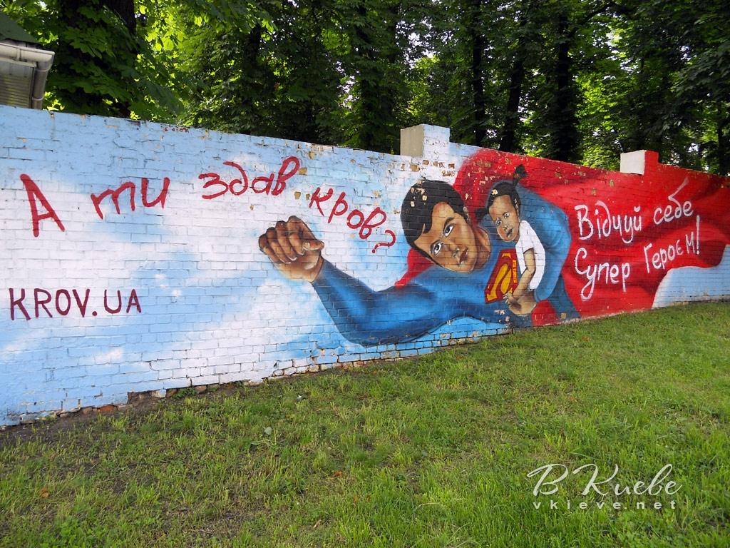 Супергерой на стене больницы «Охматдет»