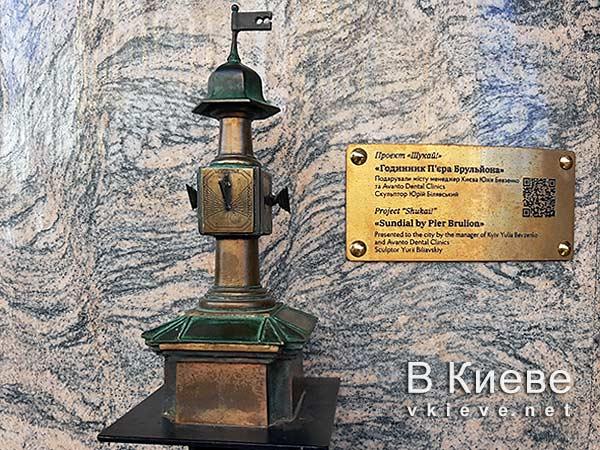 Миниатюрные солнечные часы Пьера Брульона
