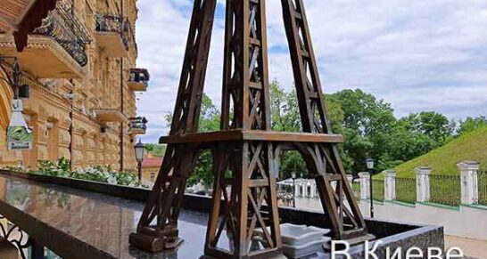 Эйфелева башня на Андреевском спуске в Киеве