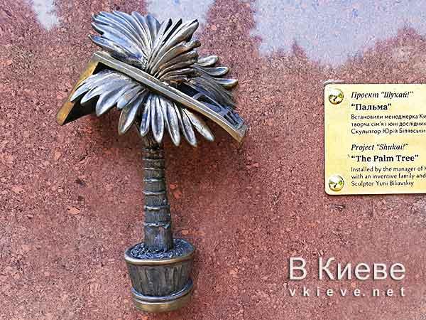 Киевкая пальма. Проект Шукай