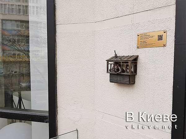 Киевский балкон. Проект «Шукай»