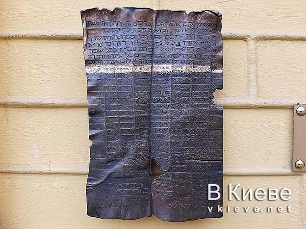 Киевское письмо проект Шукай