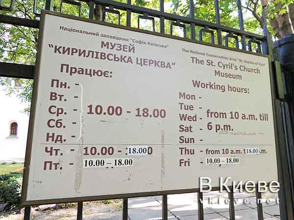 Кирилловская церковь в Киеве. Режим работы