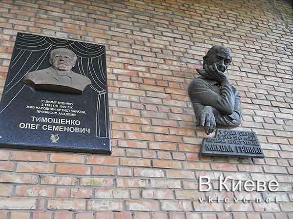 Мемориальная доска актеру Николаю Гринько в Киеве