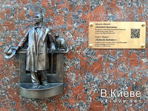 Мини-памятник Михаилу Булгакову в Киеве. Проект «Шукай»