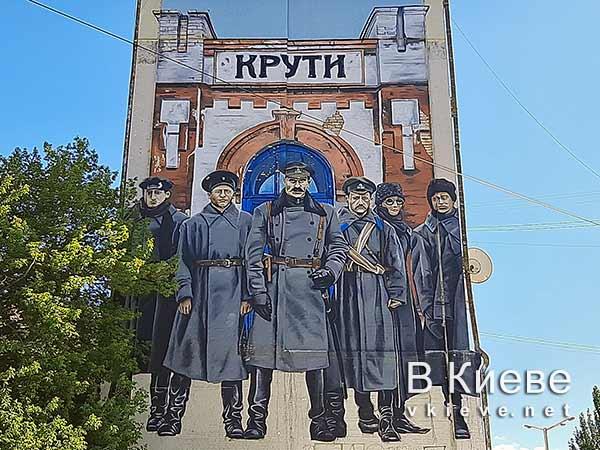 Мурал «Круты 1918» на Большой Васильковской в Киеве