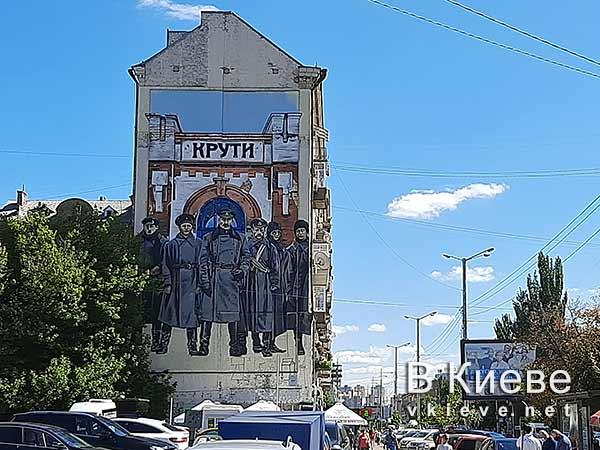 Мурал «Круты 1918» в Киеве