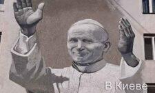 Мурал Папа Римский Иоанн Павел II в Киеве