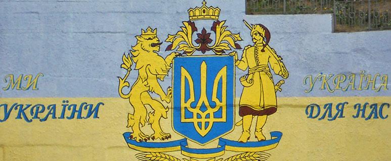 Граффити-с-гербом-Украины-на-Курской