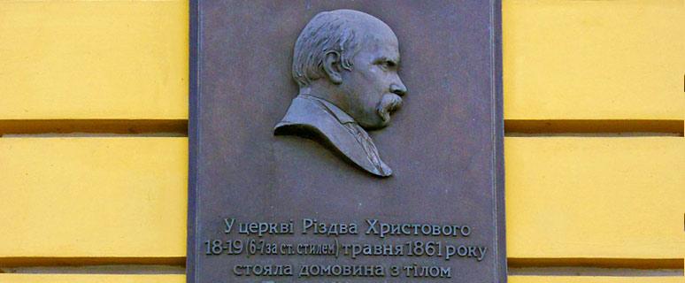 memorialnaya-doska-shevchenko-01