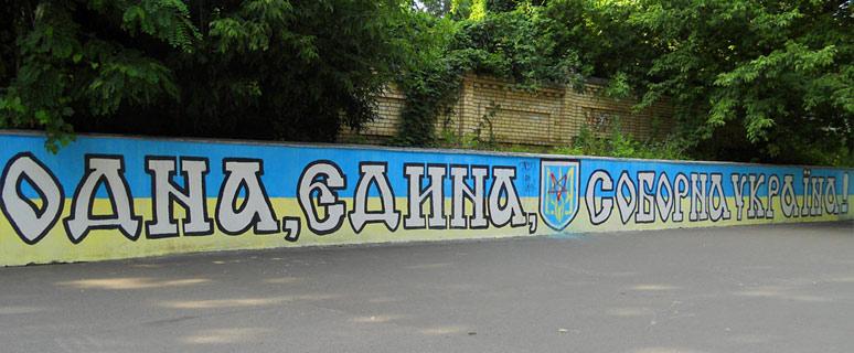 «Одна, єдина, соборна Україна!»