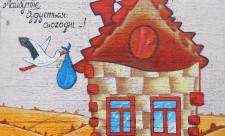 Стрит-арт с аистом на Артема