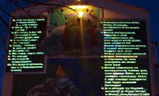 Светящаяся мозаика с заповедями Божьими