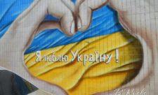 Стрит-арт «Я люблю Украину!»