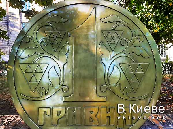 Памятник гривне в Киеве