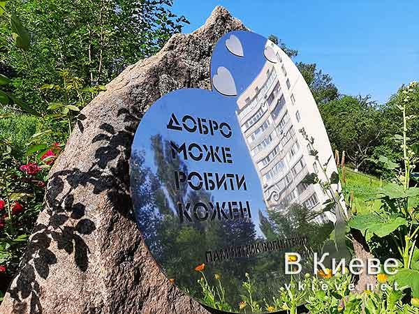 Памятник волонтерам Украины в Киеве