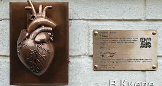 Сердце проект Шукай
