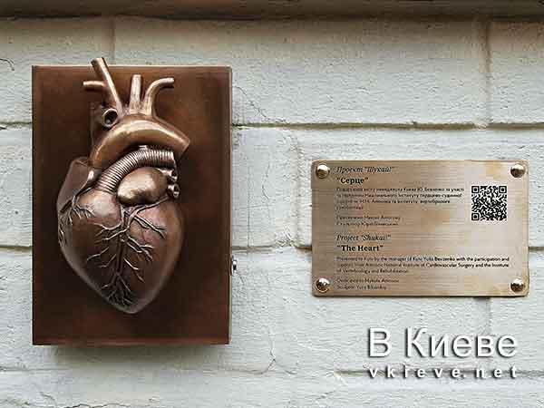 Арт-объект Сердце. Проект Шукай