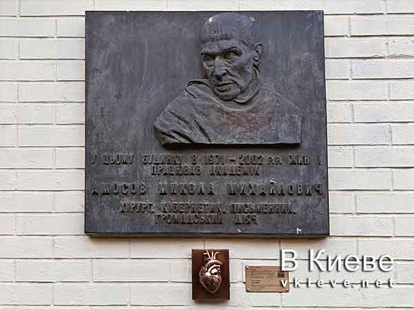 Мемориальная доска Амосову и арт-объект Сердце