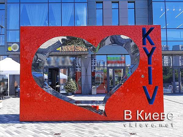 Скульптура Сердце на Южном вокзале Киева