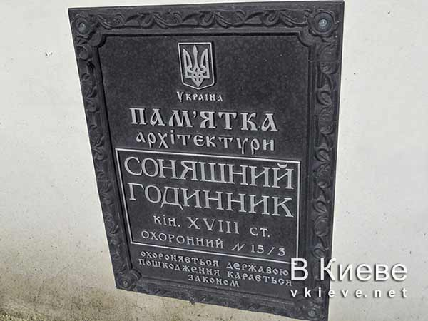 Солнечные часы Пьера Брульона в Киеве