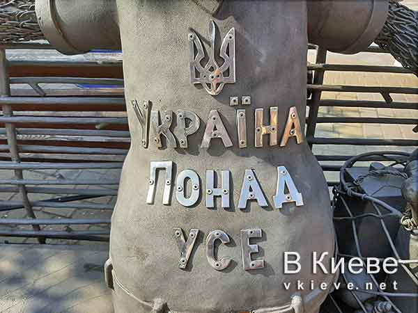 Волк-патриот в Киеве. Украина понад усе